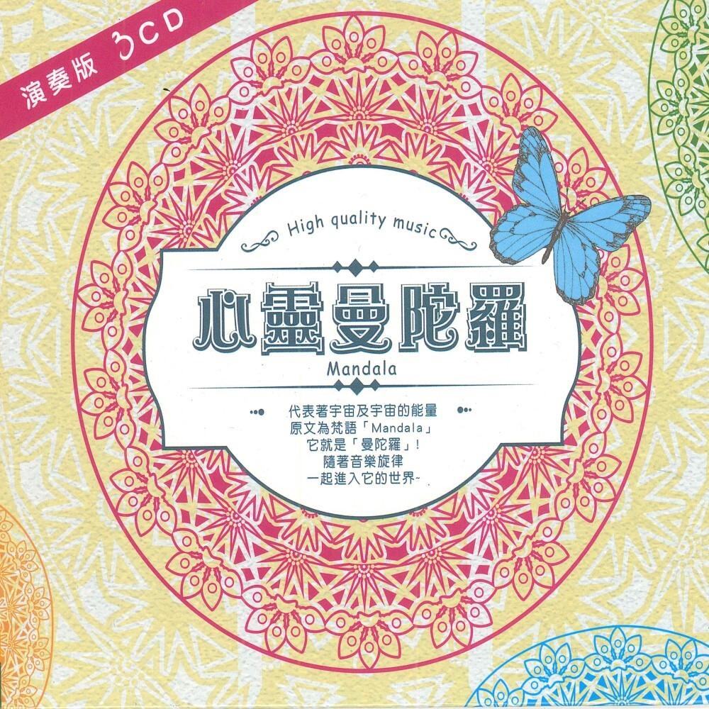 新韻傳音心靈曼陀羅 3cd 精裝版 演奏版 cd 心靈音樂 放鬆音樂mspcd-2016