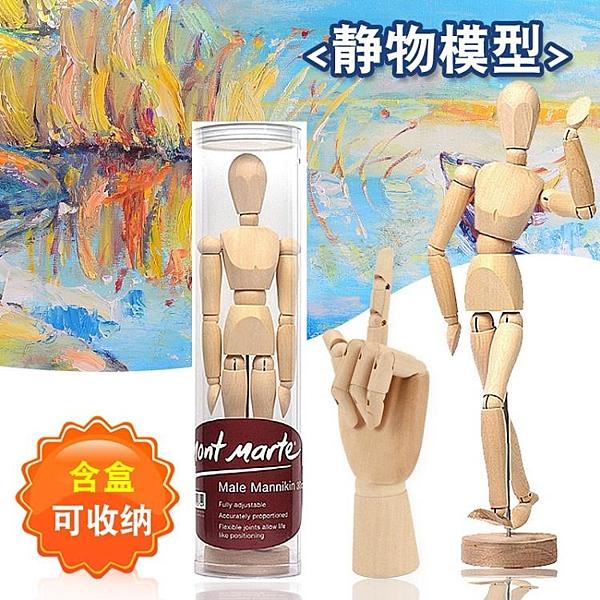 素描人偶繪畫人體模型木頭