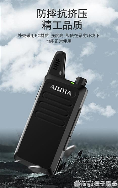 一對 對講機迷你小型寶鋒512寶峰戶外大功率手持器50講機無線公里  (橙子精品)