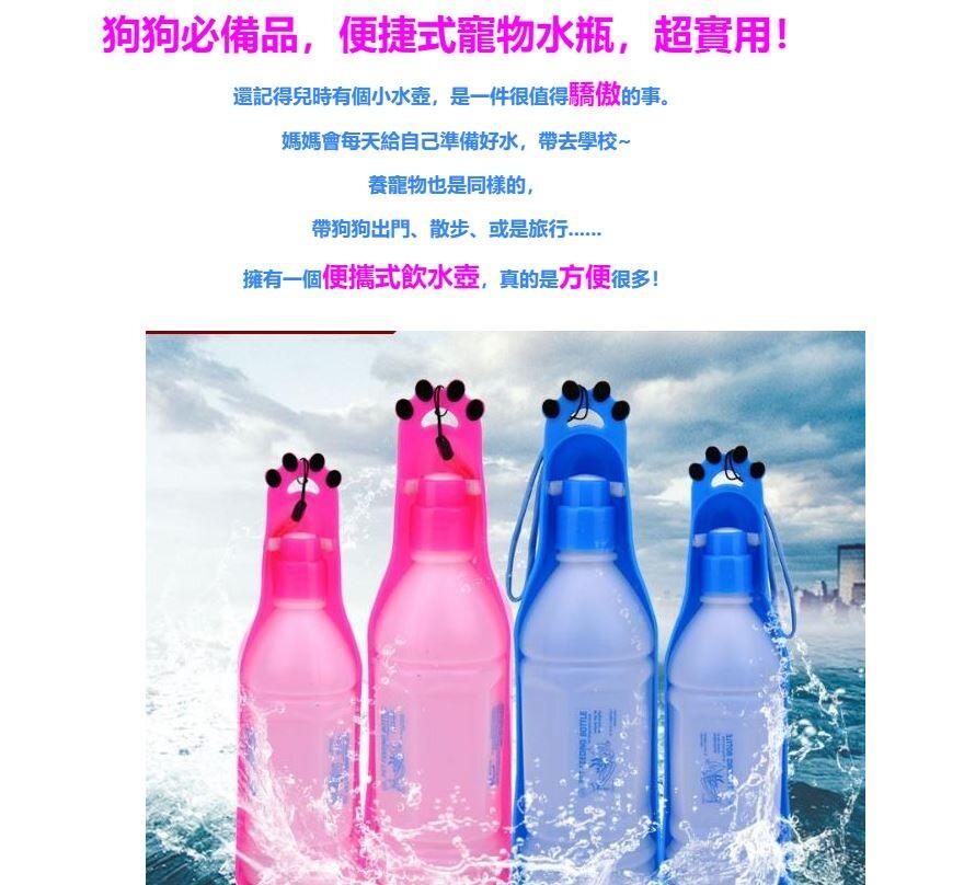 【名稱】:輕鬆方便!攜帶式寵物水壺 【貨號】:小號:4015-1 大號:4015-2 【材質】:PP高級塑料 【規格】:小號:長7cm,寬6cm,高23cm,容量350毫升 大號:長8cm,寬6.5c