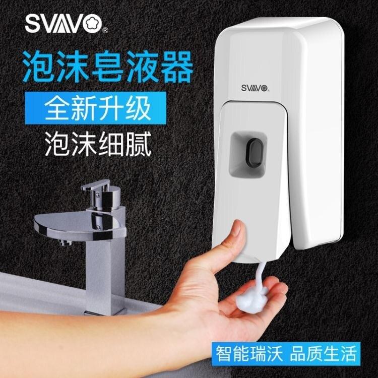給皂機 壁掛手動皂液器洗手間泡沫洗手機廚房家用皂液盒衛生間給皂器