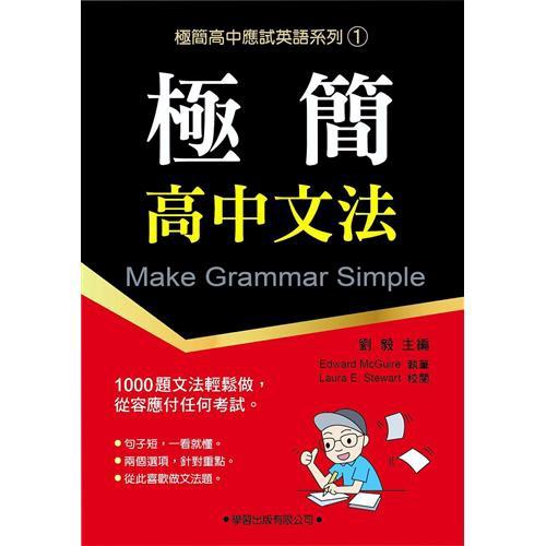 極簡高中文法[9折]11100893484