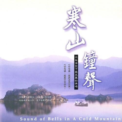 新韻傳音寒山鐘聲 cd mspcd-1042