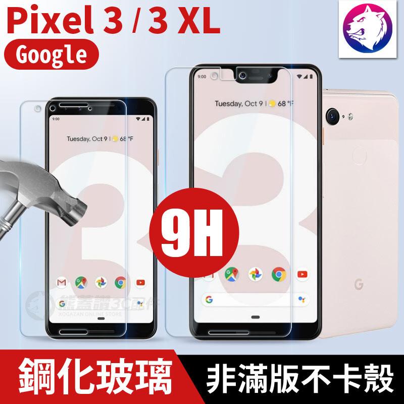 快速出貨google pixel 3 xl 高硬度鋼化玻璃保護貼 玻璃膜 9h 玻璃膜