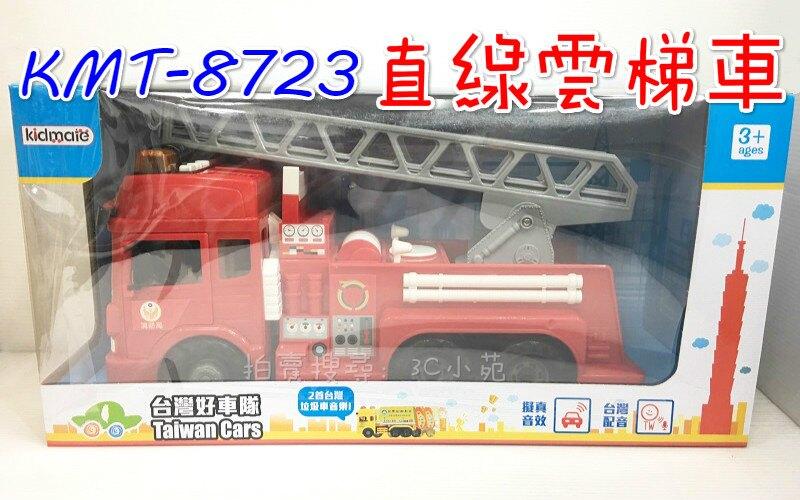 【Fun心玩】(6折) KMT-8723 直線雲梯車 台灣好車隊 國語 磨輪車 聲光效果 兒童 ST安全玩具 聖誕 生日 禮物