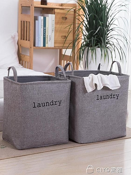 家用臟衣籃簍臟衣服收納筐洗衣籃子裝衣婁桶寢室宿舍衣服物框 ciyo黛雅