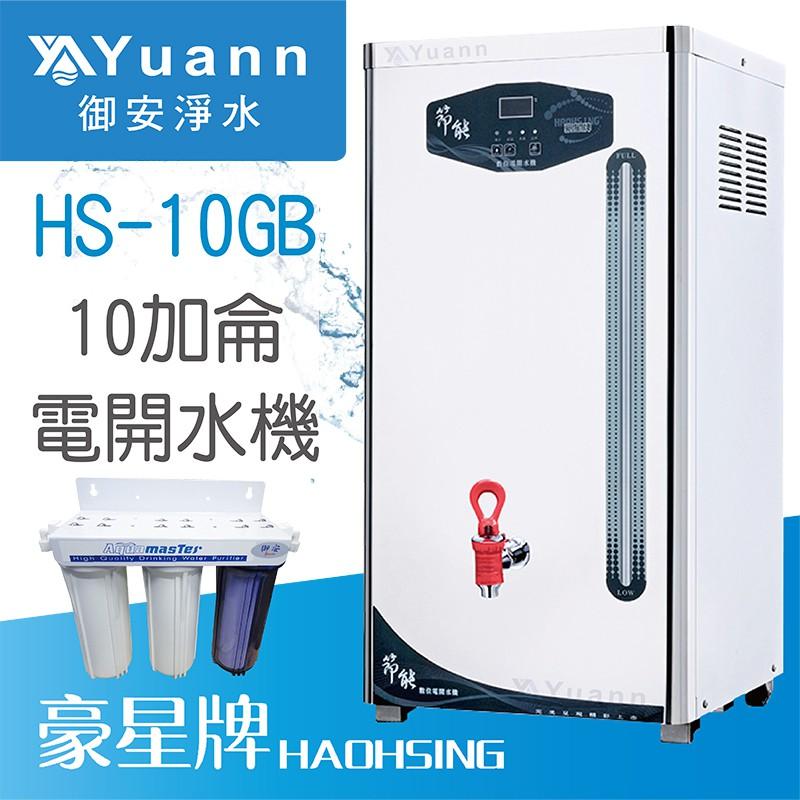 豪星 電開水機 / 單溫 / HS-10GB~50GB / 三道淨水器