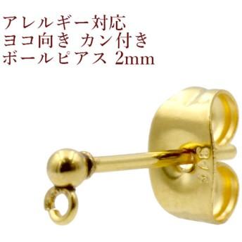 [10個] サージカル ステンレス / ヨコ向き カン付き / ボールピアス / 2mm [ ゴールド 金 ] キャッチ付き / パーツ / 金具 / 金属アレルギー