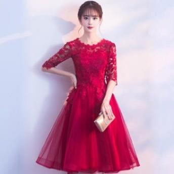 ワイン赤 成人式ドレス レース 5分袖 パーティードレス Aライン 二次会 お呼ばれ 20代 30代 40代 発表会 演奏会ドレス イブニングドレス