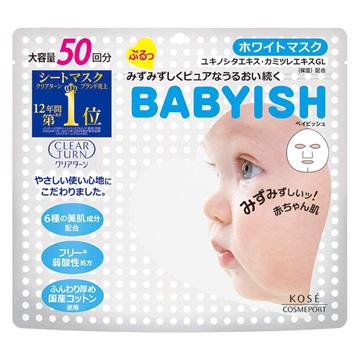 日本KOSE BABYISH 維他命C透白面膜50入