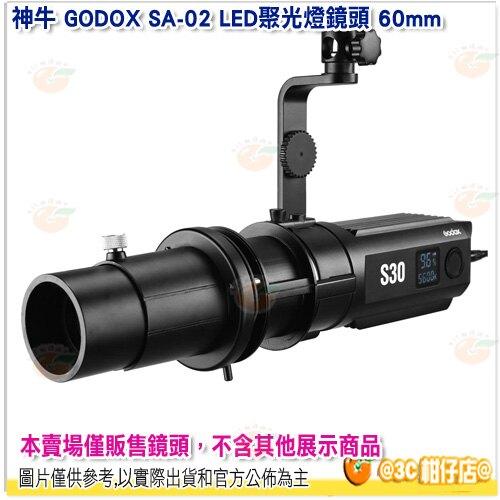 神牛 GODOX SA-02 LED聚光燈鏡頭 60mm 公司貨 焦距可調 精準控光 攝影棚棚燈 GODOX S30適用