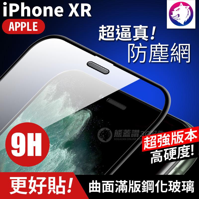 快速出貨金屬防塵網iphone xr 防塵全膠曲面滿版鋼化玻璃貼 9h 超隱型 全屏 玻璃膜