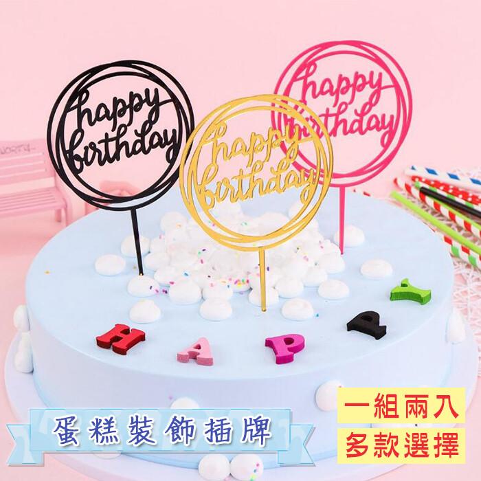 台灣現貨蛋糕裝飾插牌(一組兩入) 蛋糕可愛裝飾品 蛋糕 生日 情人節 慶生葉子小舖