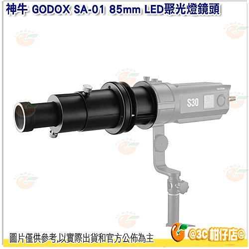 神牛 GODOX SA-01 LED聚光燈鏡頭 85mm 公司貨 焦距可調 精準控光 攝影棚棚燈 GODOX S30適用