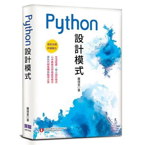 Python設計模式[9折]11100892151
