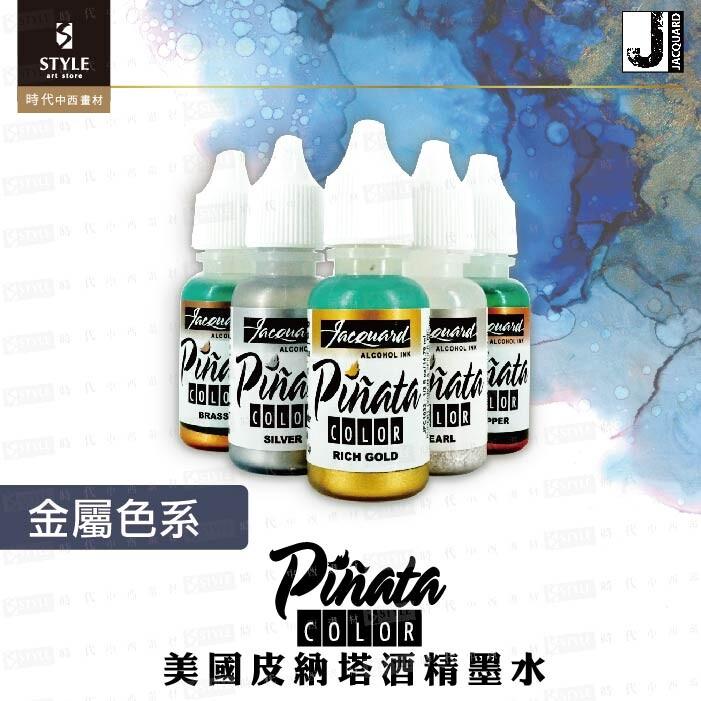 時代中西畫材美國 皮納塔 酒精墨水 piata alcohol ink 金屬色系 14.75m