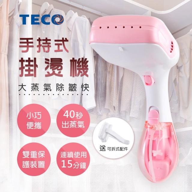 TECO 東元 2合1手持式蒸氣掛燙機 XYFYG501 好攜帶 好收納 高溫清潔殺菌