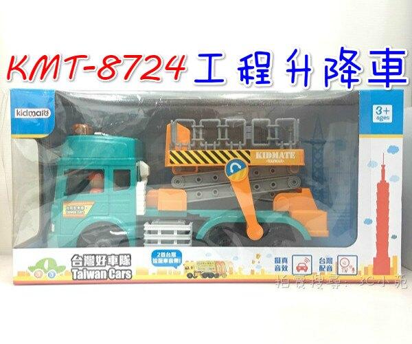 【Fun心玩】(6折) KMT-8724 工程升降車 台灣好車隊 國語 磨輪車 聲光效果 兒童 ST安全玩具 聖誕 生日 禮物