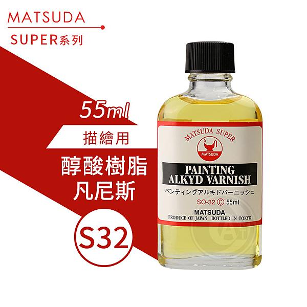 『ART小舖』MATSUDA日本松田 SUPER超級油畫媒介系列 32醇酸樹脂凡尼斯 55ml 單瓶