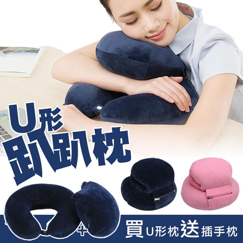 [1+1]舒適u形頸枕買就送溫暖插手枕(兩色可選)