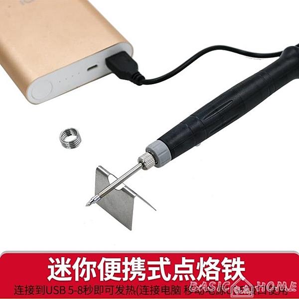 電焊台包郵 迷你便攜式USB恒溫電烙鐵焊臺 電熱鐵 手機維修工具烙鐵套裝 LX 智慧e家