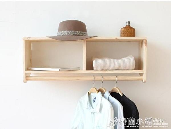 實木衣帽架壁掛牆上雙層門廳櫃牆上創意掛衣架客廳簡約衣服掛衣桿ATF 格蘭小舖 全館5折起