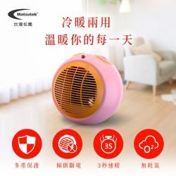 Matsutek台灣松騰 日式PTC陶瓷電暖器(冷暖兩用)-粉橘色 MH-1000-PKOR
