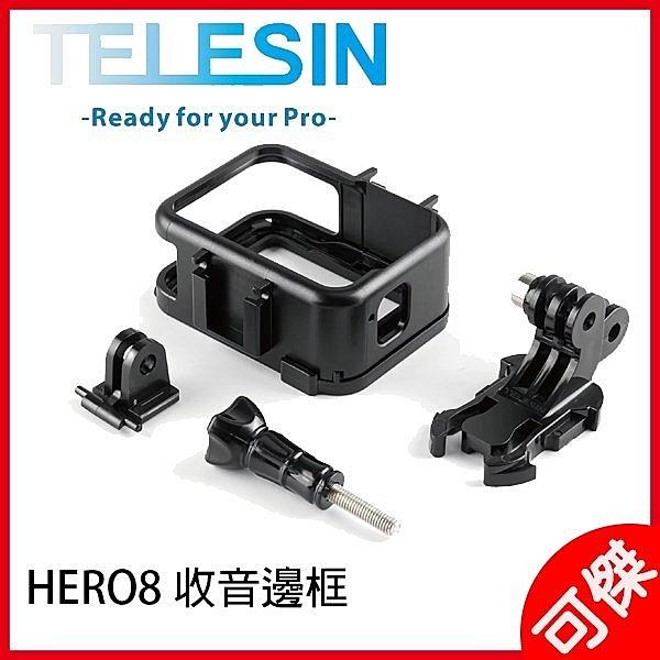 TELESIN  GoPro HERO8 收音邊框  保護框 可傑