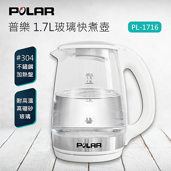 POLAR 普樂 1.7L玻璃快煮壺 PL-1716