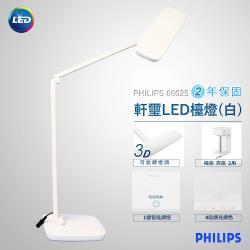 ◎4段可調光和可調整模式指示 (暖白光、冷白光或日光 ) ◎具有旋轉頭的3D燈臂 ◎螺絲升降夾具可用於更寬厚的桌面厚度商品名稱:軒璽座夾兩用LED檯燈-白色(66049)品牌:Philips飛利浦型號
