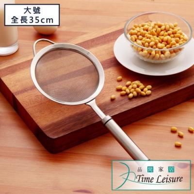 Time Leisure 日式不銹鋼廚房火鍋油渣果汁豆漿專用過濾網勺 大