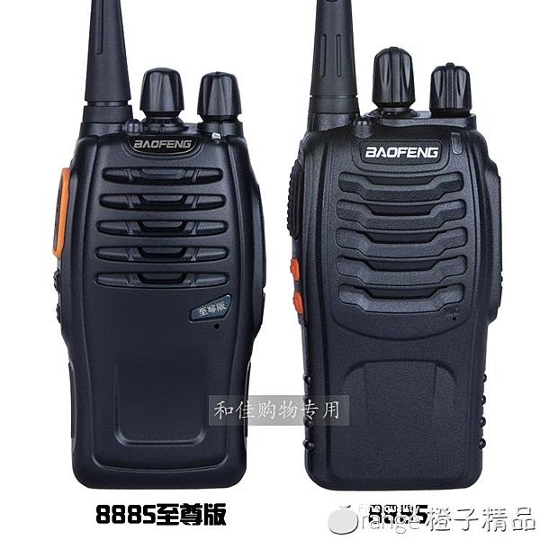 寶鋒BF-888S 對講機  寶峰民用手台1-3公里迷你軍 一對  (橙子精品)