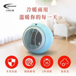 Matsutek台灣松騰 日式PTC陶瓷電暖器(冷暖兩用)-水藍色 MH-1000-WRBL