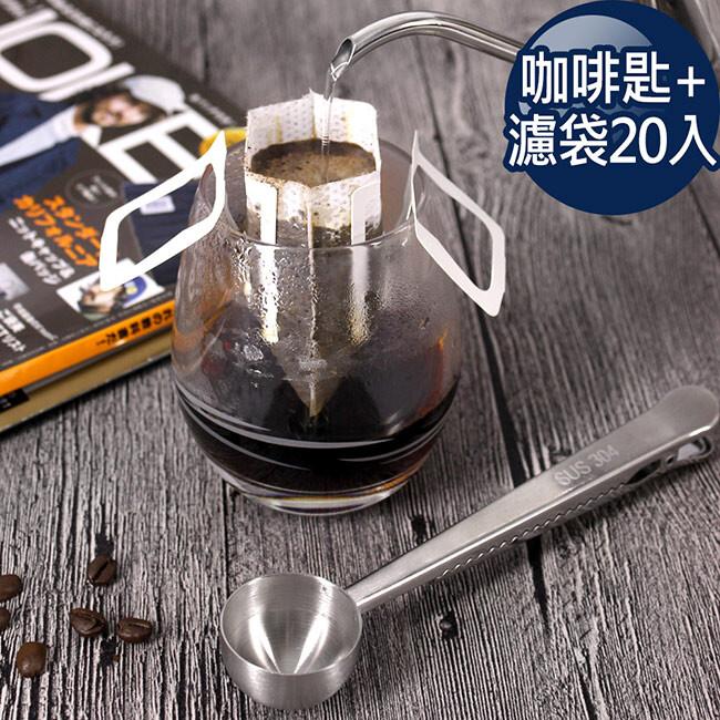cofeel 凱飛多用途304不鏽鋼湯匙/咖啡匙夾子+濾掛咖啡袋/濾紙20入