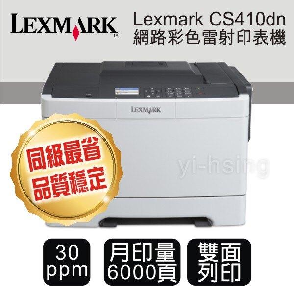 Lexmark CS410dn 網路彩色雷射印表機 ※買就送海爾小H空氣清淨機 AP225(市價$6800)