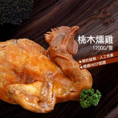 築地一番鮮-桃木燻雞(1.2kg±5%/隻)免運組