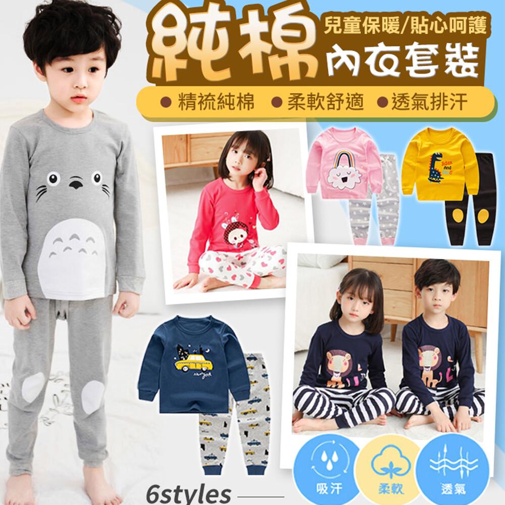 媽咪必buy款兒童保暖純棉長袖居家套裝(120-140)