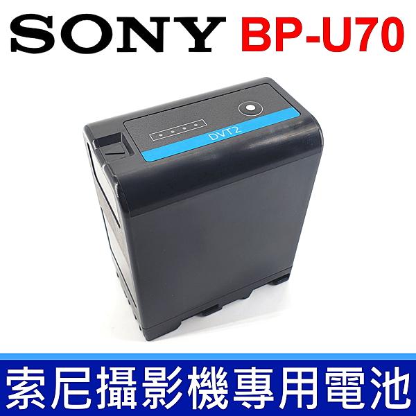 全新 現貨 SONY 索尼 BP-U70 .  鋰電池 攝影機 攝像機 專用電池 PMW-EX3 PMW-EX3R PMW-F3L PMW-F3K PXW-FX9