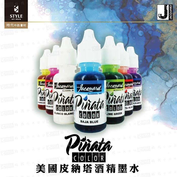 時代中西畫材美國 皮納塔 酒精墨水 piata alcohol ink 14.75ml/0.5