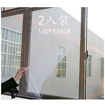DIY自黏型防蚊紗窗 隱形紗窗 內附魔鬼沾-2入裝 (160*134cm)