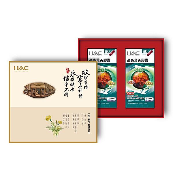 HAC 晶亮葉黃膠囊2入組(故宮禮盒)【杏一】