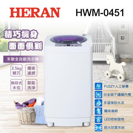 HERAN 禾聯3.5公斤FUZZY人工智慧定頻洗衣機(HWM-0451)※買就送安裝※