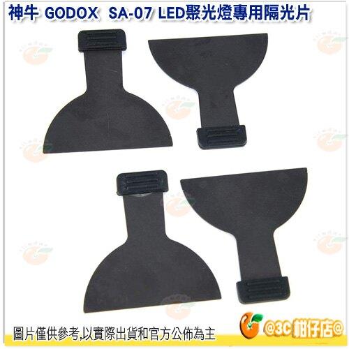 @3C 柑仔店@ 神牛 GODOX SA-07 LED聚光燈專用隔光片 公司貨 GODOX S30 適用