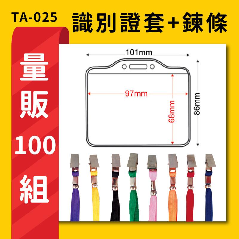 量販100組 ta-025 橫式(內尺寸97x68mm) 名片套加鍊條 卡套 證件套 識別證 緞帶