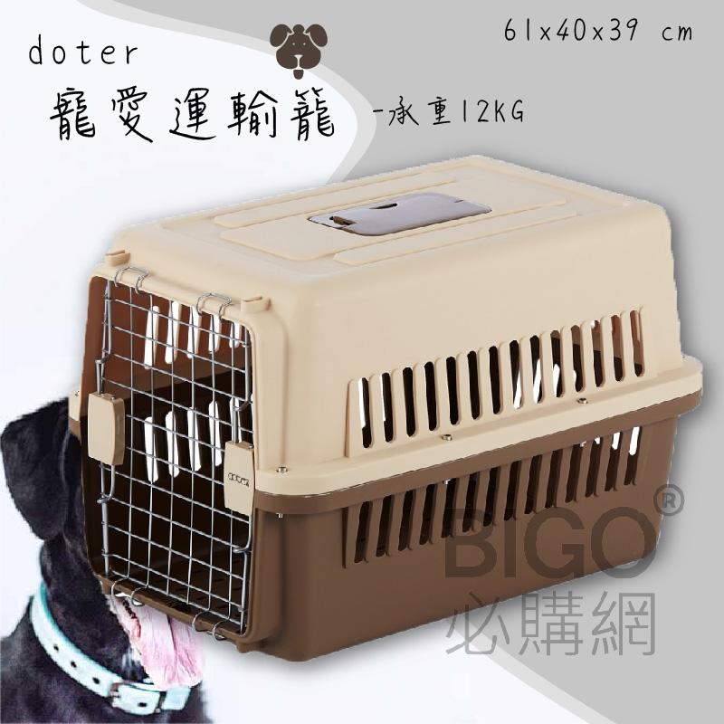 doter寵愛運輸籠RU20+ 寵物籠 貓咪 狗狗 毛孩 睡窩 耐摔耐磨 可上飛機 12kg以下中小型犬貓用 雙層透氣