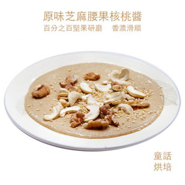 原味芝麻腰果核桃醬600公克