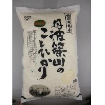 """【お待たせしました!30年度産新米!】特別栽培米!""""30年産、丹波篠山こしひかり""""10kg 「土づくり」「化学肥料の低減」「化学合成"""