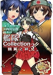 艦隊Collection鶴翼之絆(3)