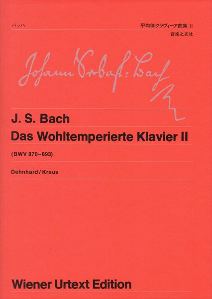 【獨奏鋼琴樂譜】 Bach, J.S. : Das Wohltemperierte Klavier II(BWV 870-893) (solo)