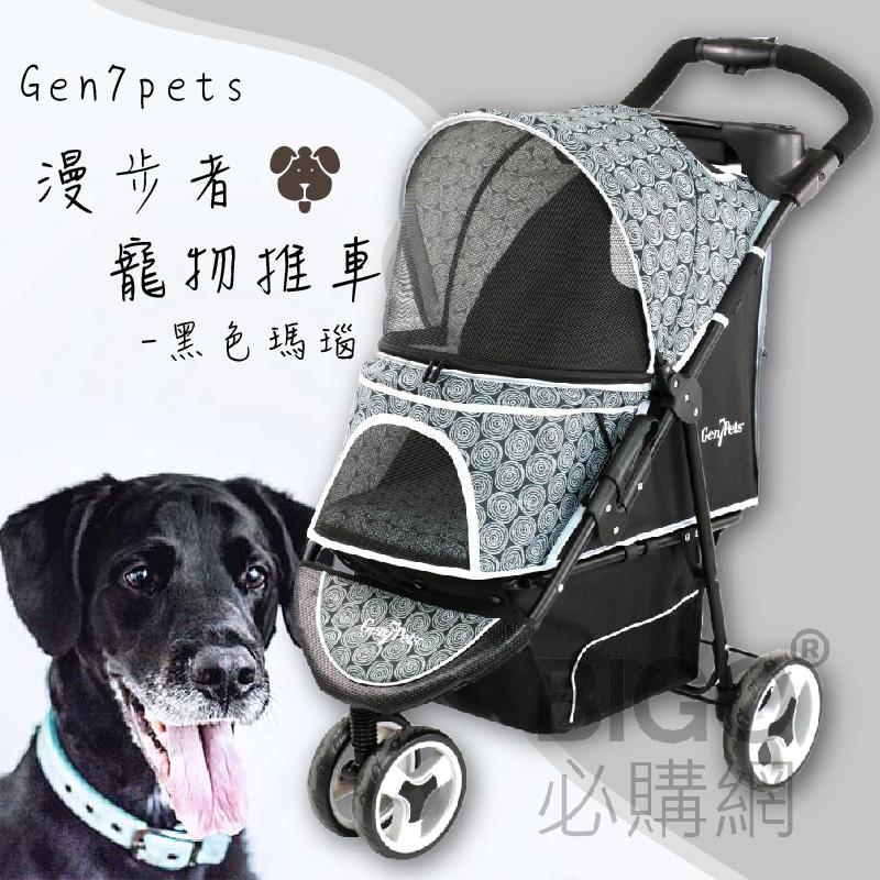 Gen7pets漫步者寵物推車-黑色瑪瑙 外出 推車 雙煞 安全 大容量置物籃 透氣網窗 寵物扣繩 狗狗 貓咪 輕便